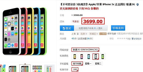 iPhone5c-desconto-china