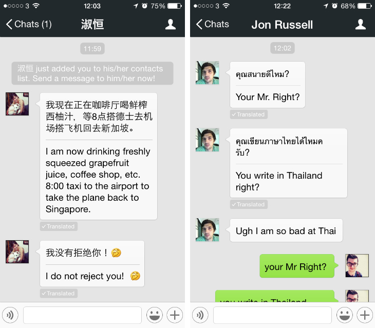 wechat-translate
