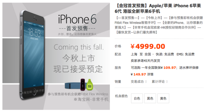 chineses-ja-estao-na-pre-venda-de-iphone-6-taobao